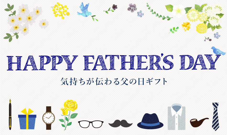 Happy Father's Day 気持ちが伝わる父の日ギフト
