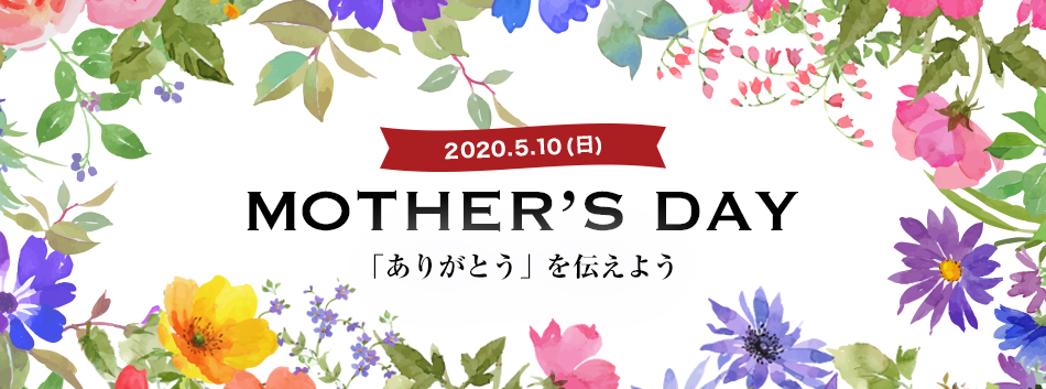 MOTHER'S DAY 「ありがとう」を伝えよう