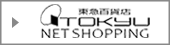 東急百貨店NET SHOPPING